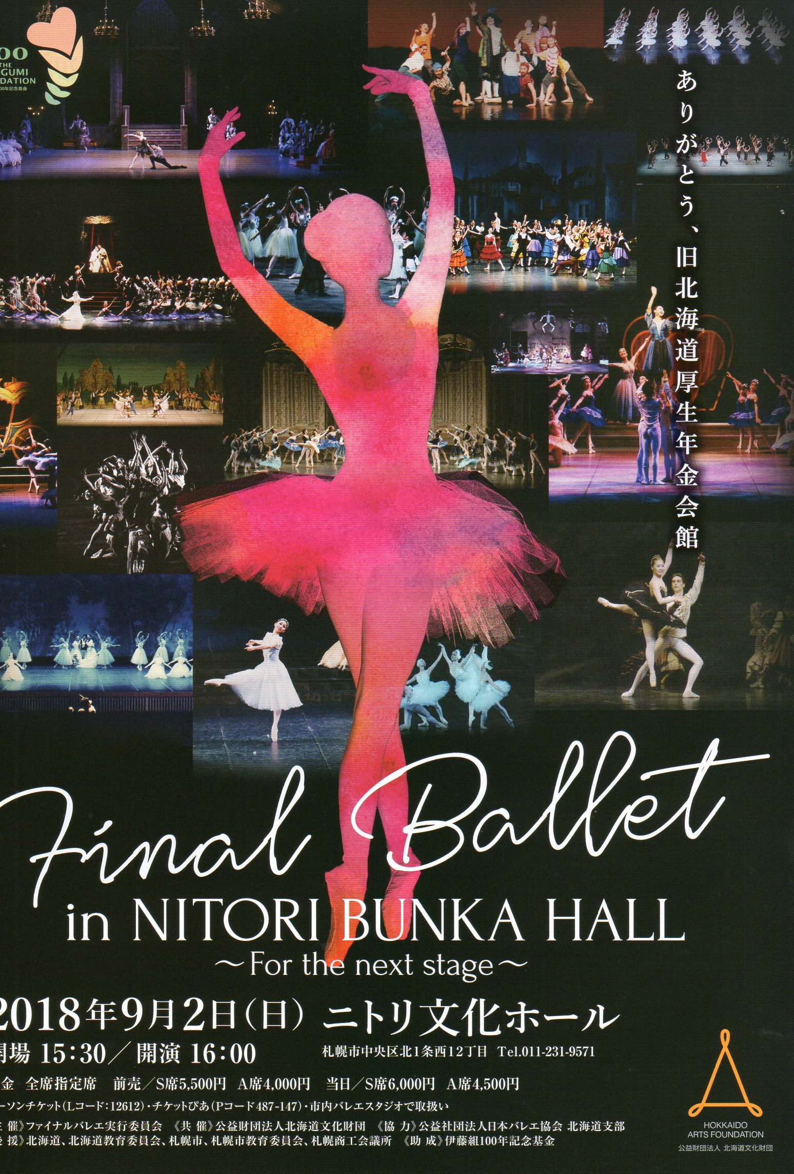 Final Ballet in NITORI BUNKA HALL ~For the next stage~ 表