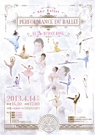 Ako Ballet PERFORMANCE DU BALLET LE 2e RUBAN ROSE 表